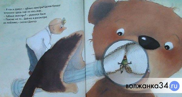 Разворот из книги про зубных монстров