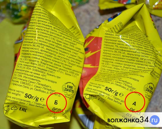 Различаем пачки с разными фишками Chipicao по букве на упаковке
