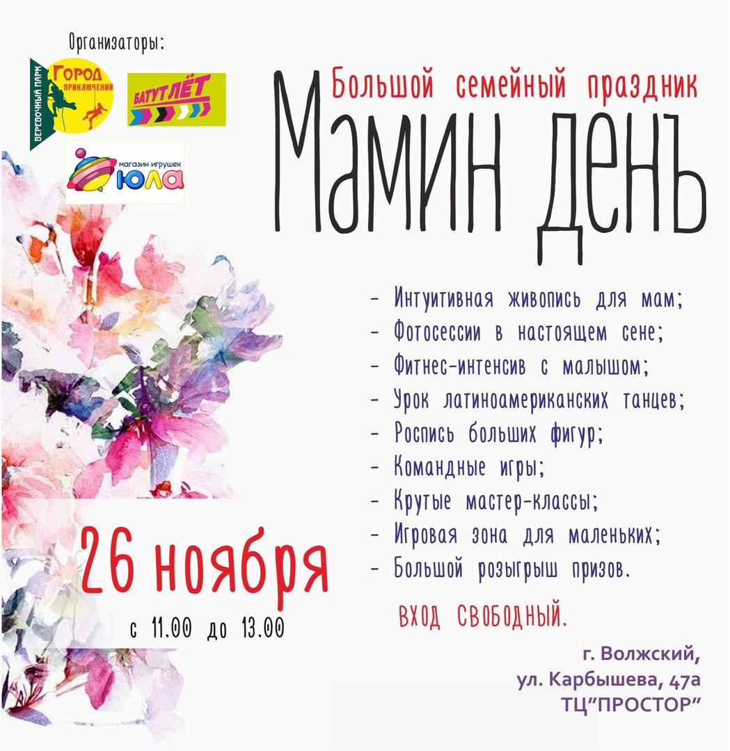 Мероприятия на День Матери