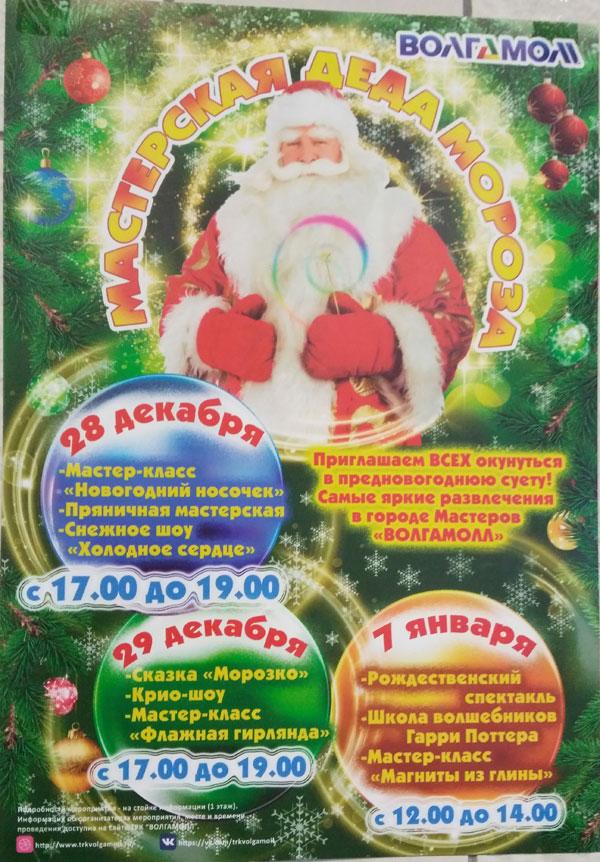 Мастерская Деда Мороза в Волгамолле
