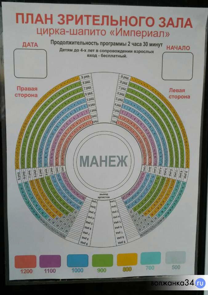Цены на билеты цирка Империал возле Волгамолла